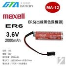【久大電池】 日本 Maxell ER6 黑色飛機接頭3.6V 2000mah 一次性鋰電【PLC工控電池】MA-12