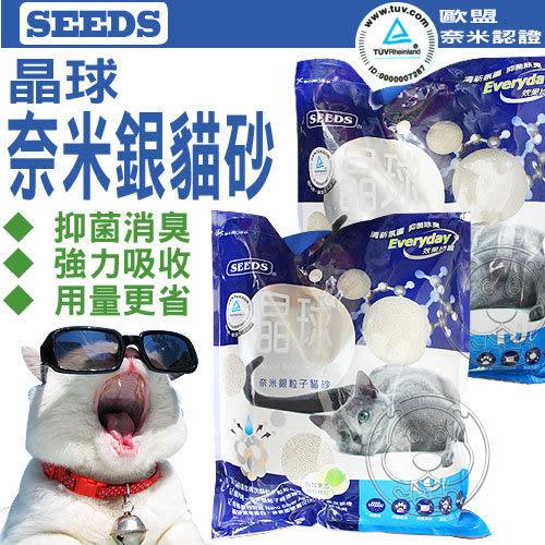 【培菓平價寵物網】SEEDS》台灣惜時 晶球 奈米銀離子貓砂 10L (奈米認證)(另有三包免運賣場)