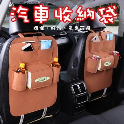 汽車收納袋-椅背座椅多功能置物袋汽車用品8色73pp113[時尚巴黎]