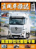 商用車雜誌 春季號/2019 第33期