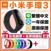 【AB956】12H發貨 送保護貼+替換腕帶 小米手環3 米家 智慧手錶 智慧手環 健康手環 心跳 心律