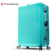 【店長激推★限定色夏殺】Travelhouse爵世風華29吋PC鋁框鏡面行李箱/旅行箱 (蒂芬妮藍)