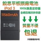 【免運費】3大好禮【不優包退】附發票 A1389 iPad3 iPad4 銳思平板原廠電池 A1416、A1430、A1459、A1460