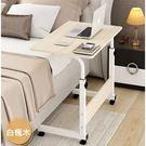 大桌面可升降移動筆記型電腦桌 60*40簡易床邊書桌【AE09049】JC雜貨