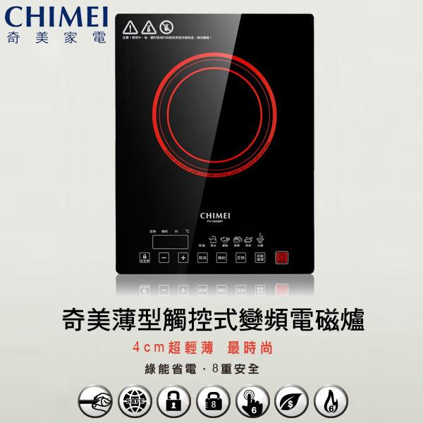 CHIMEI奇美 1200W薄型觸控式 變頻電磁爐 FV-12A0MT