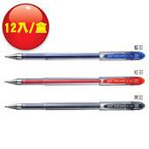 【奇奇文具】【S.K.B 原子筆】SKB G-105 0.5mm 中性筆/紅、藍、黑 三色可選 (12入/盒)