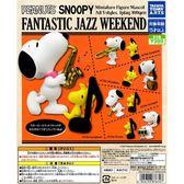 正版 T-ARTS 史努比 SNOOPY 爵士樂 音樂 扭蛋 轉蛋 公仔擺飾 全套5款 COCOS TU002