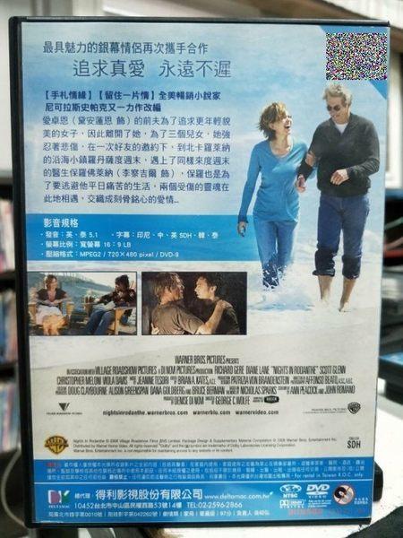 影音專賣店-Y35-020-正版DVD-電影【羅丹薩的夜晚】-黛安蓮恩 李察吉爾 詹姆斯法蘭科 史考特葛倫