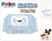 麗嬰兒童玩具館~藍色企鵝puku護膚濕紙巾柔溼巾80抽6包.純水