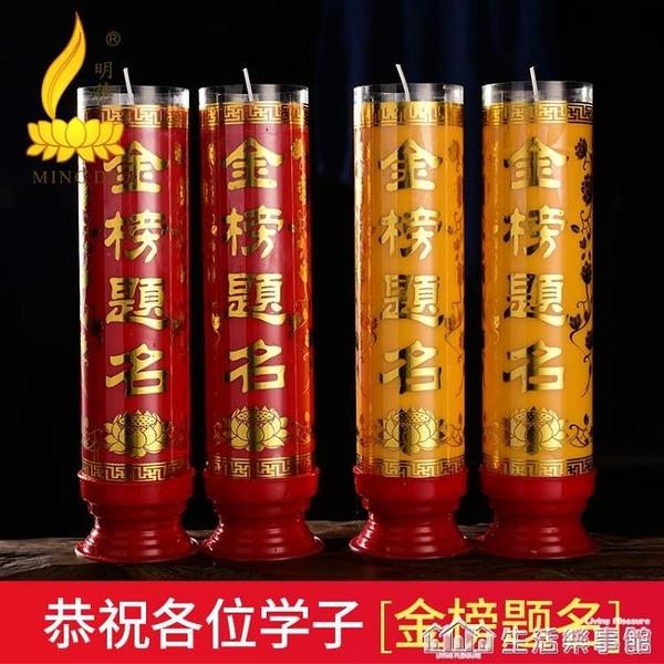 明德酥油燈供佛燈無煙蠟燭長明燈7七天酥油斗燭金榜題名佛燈供燈 NMS生活樂事館