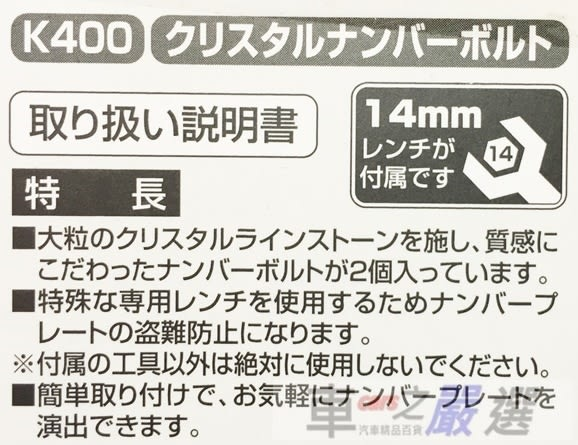 車之嚴選 cars_go 汽車用品【K400】日本SEIWA 晶鑽 車牌(牌照)防盜螺栓(螺絲) 2入