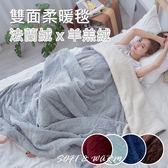 日式麻花剪緹花-原色(五色任選)加厚法蘭絨x羊羔絨雙面保暖毯150x200cm 秋冬熱銷絨毯(限2件超取)