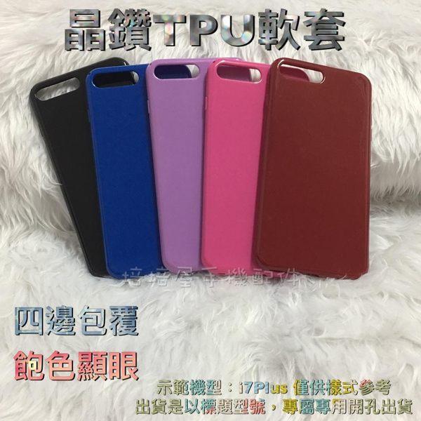 InFocus M812《新版晶鑽TPU軟殼軟套 原裝正品》手機殼手機套保護套保護殼果凍套背蓋矽膠套清水套