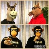 動物馬頭面具頭套 哈士奇狗猩猩面具酒吧COS搞笑驢頭抖音表演道具 萬聖節