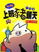 (二手書)MR.PIG4:上班豬頭天