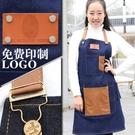 韓版時尚廚房牛仔圍裙做飯咖啡店餐廳美甲畫畫男女工作服訂製LOGO店名 中秋降價