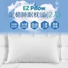 【EZ Pillow】睡眠神器釋壓記憶枕頭(2入)
