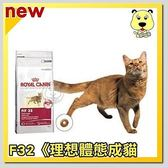 【ZOO寵物樂園】法國皇家F32理想體態成貓飼料4kg