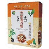 綠源寶~堅果素香鬆400公克/盒