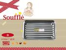 台灣蝴蝶牌 304不鏽鋼波浪烤盤 / 小型烤箱用烤盤-淺型《Midohouse》