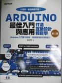 【書寶二手書T7/電腦_YHA】Arduino最佳入門與應用2/e_楊明豐