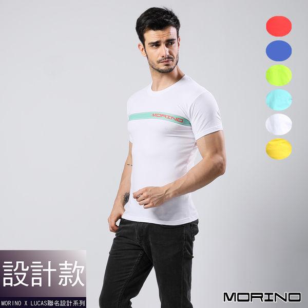 【MORINO X LUCAS】時尚型男短袖衫(超值3件組)