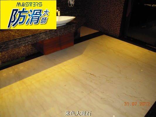 浴室地板防滑劑《防滑大師》浴室大理石地面專用防滑劑組(止滑劑,地板止滑)