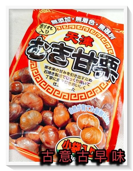 古意古早味 天津甘栗 栗子 (300公克) 懷舊零食 糖炒栗子 甜香糯嫩 直接即食 產地 中國 堅果