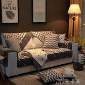 沙發套 沙發墊四季通用防滑布藝純棉現代簡約北歐全棉沙發套沙發罩全蓋 卡卡西
