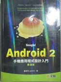 【書寶二手書T3/電腦_QJR】Google!Android2-手機應用程式設計入門 3/e_原價530_蓋索林_附光碟