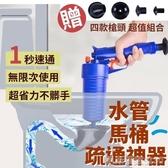 24H出貨【水管馬桶疏通 】馬桶疏通器 水管疏通器 氣壓式通管器 通馬桶(快出)