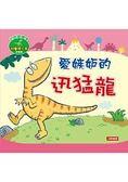 愛嫉妒的迅猛龍(附CD)(珍藏版) 小恐龍繪本