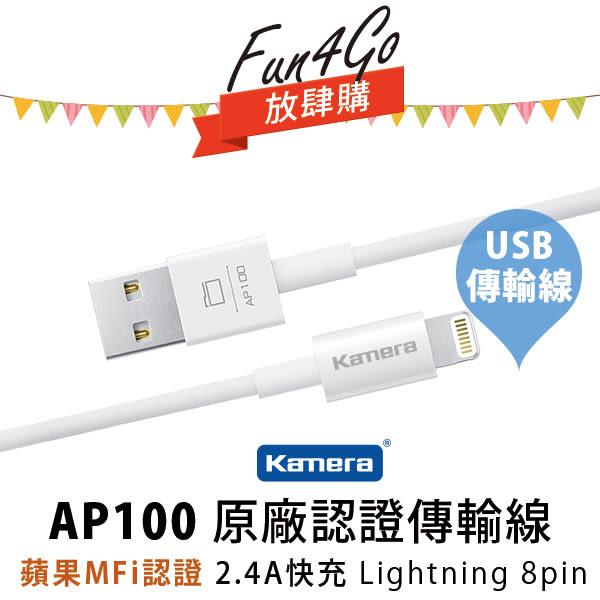 放肆購《3入特價》Apple MFi 原廠認證 Kamera AP100 USB 傳輸線 充電器 車充線 車充頭 車充 旅充 插頭