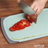 家用小麥稈菜板砧板案板宿舍切水果塑料面板廚房小迷你占板粘板  朵拉朵衣櫥