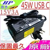 HP 變壓器(原廠)-惠普 15V/3A,12V/3A,5V/2A,45W,USB-C,TPN-CA01,SPECT 13 X360,ELITE X2 1012 G1,TYPE-C