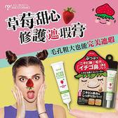 COSMO 草莓甜心修護遮瑕膏12g【小三美日】