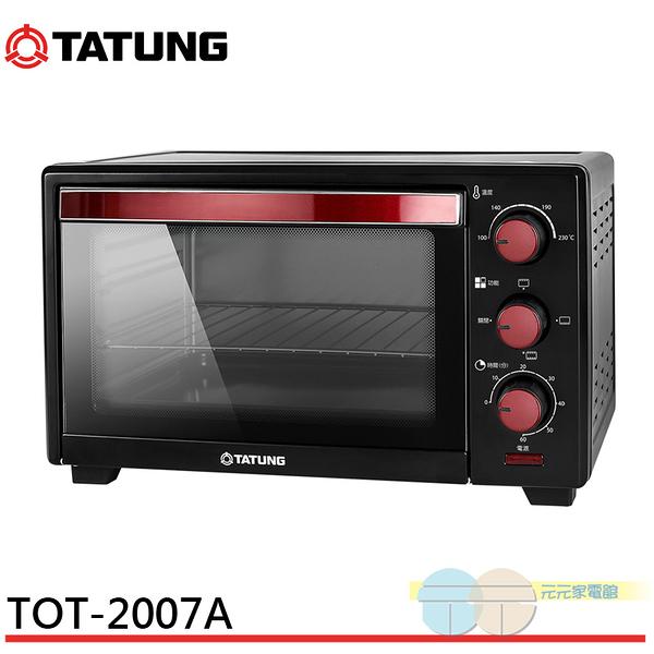 *元元家電館*TATUNG 大同 20公升電烤箱 TOT-2007A