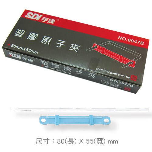 [奇奇文具]【手牌 SDI 原子夾】SDI 0947B 塑膠彩色原子夾 50組/盒  (10盒入)