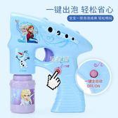 抖音泡泡機兒童全自動吹泡泡神器電動泡泡玩具泡泡水補充液泡泡槍