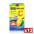 斯斯 維他命C 口含錠 (檸檬口味) 60錠X12瓶 專品藥局【2014205】