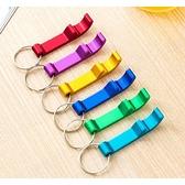 鑰匙圈 鋁合金鑰匙圈 吊飾 金屬鑰匙圈 開瓶器 鑰匙圈吊飾