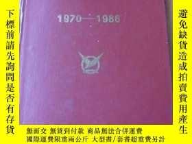 二手書博民逛書店川維廠志罕見1970-1986Y26298 中石化總公司四川維尼