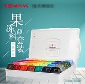 油畫顏料 米婭水粉顏料果凍顏料套裝初學者集訓藝考學生用水粉畫顏料35色42色56色色彩