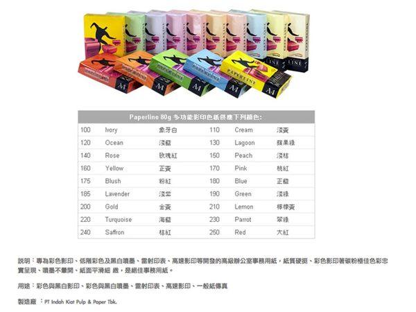PAPERLINE  A4彩色影印紙  80P (500張/包) 淺色系列 ◆離島、配困點、聯運區、運費另計◆