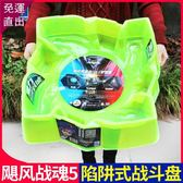 奧迪雙鉆戰斗王之颶風戰魂5陀螺戰斗盤 爆旋超大號加厚對戰盤玩具【快速出貨】