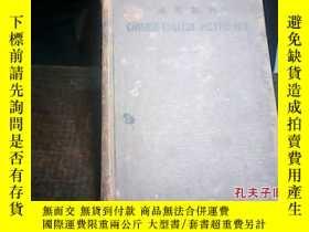 二手書博民逛書店罕見漢英辭典(精裝)16136 張在新 商務印書館 出版1939