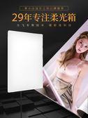 美顏燈力飛單燈柔光箱套裝攝影燈棚服裝常亮燈拍攝主播直播美顏補光拍照燈 維科特3C