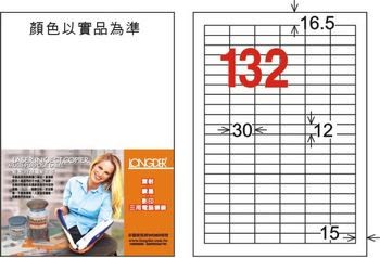 A4 三用電腦標籤 LD-893-WC (12*30MM)