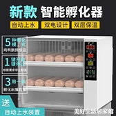 孵化機全自動小型家用孵化器雞鴨鵝鴿子孔雀鵪鶉孵化箱小雞孵蛋器ATF美好生活