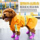 PU小狗狗防水新夏季雨衣黃色中小型犬寵物...
